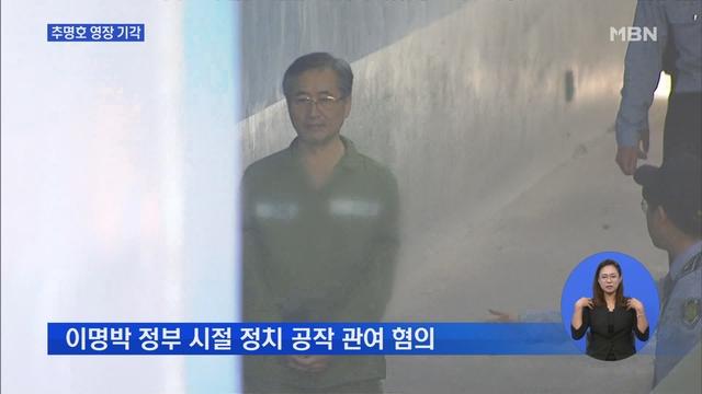 `국정원 정치공작` 추명호 전 국정원 국장 구속영장 기각…재청구 검토