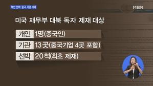 북 테러지원국 재지정 하루 만에…미 재무부 추가 제재