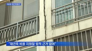 지진 피해 대성아파트 철거...