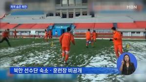 숙소·훈련장 비공개…꼭꼭 숨은 북한