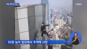 목숨 앗아간 '위험한 인증샷'…중국 남성, 62층에서 추락...
