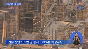 건설 현장 '임금 체불' 막는다