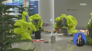 '올림픽 길목' 인천공항에 백색 테러가 발생하면…