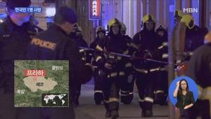 체코 호텔 화재로 한국인 ...