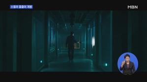 '사라진 밤'·'7년의 밤' 등 한국형 스릴러 줄줄이 개봉