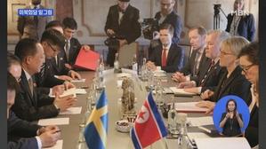북-스웨덴 외교장관 회담 종료…미북회담 밑그림