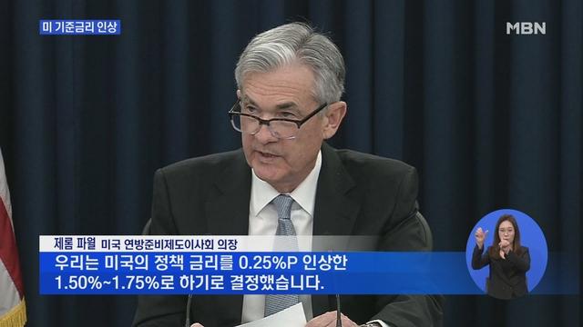 미 기준금리 0.25%P 인상…10년 7개월 만에 한·미 역전