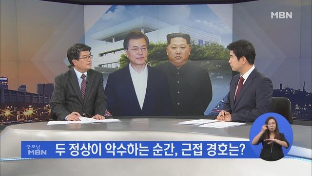판문점에서 열리는 정상회담…경호 만전 0423
