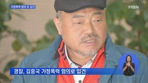 김흥국, 이번엔 가정폭력 ...