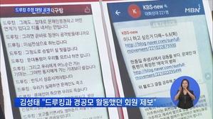 한국당 '드루킹 추정' 채...