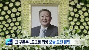 고 구본무 LG그룹 회장 ...