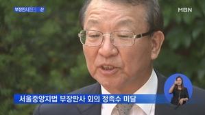 서울 중앙지법 부장판사 회의 무산…검찰 수사 반발?