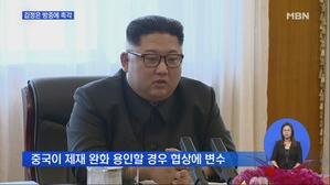 김정은 방중이 왠지 신경쓰...