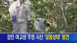 6월 25일 굿모닝MBN 주요뉴스