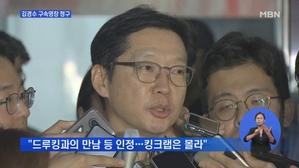 특검, 김경수 지사 구속영...