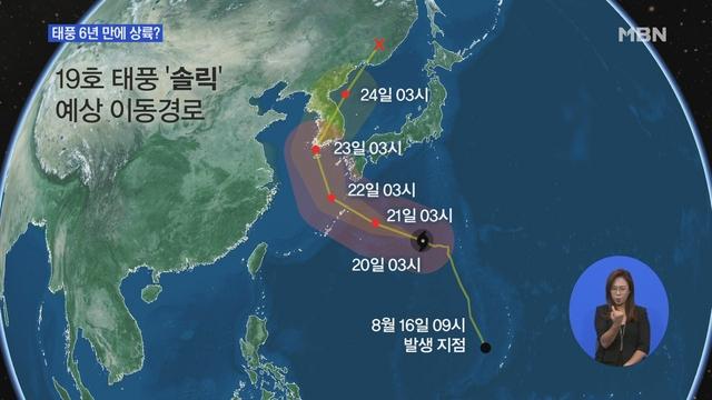 중형 태풍으로 성장한 `솔릭` 북상 중…6년 만에 한반도 관통할 듯