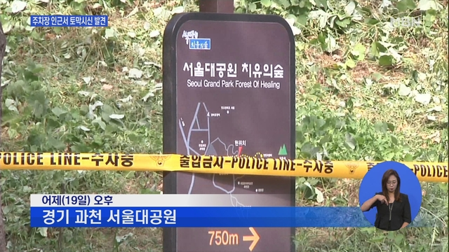 서울대공원 주차장 인근서 토막시신 발견…타살 가능성 두고 수사