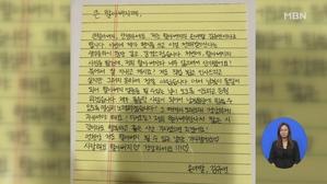 '손편지 소녀' 김규연 양...