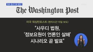 사우디 '언론인 살해 의혹' 꼬리 자르기?…'원유 증산'으...