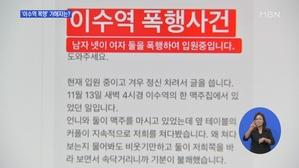 '이수역 폭행' 논란…국민...