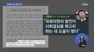선동열 사퇴 후폭풍…손혜원...