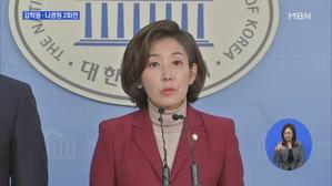 내일 자유한국당 원내대표 ...