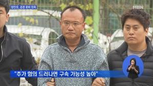 양진호, '검·경 상대 로비' 의혹…경찰 수사