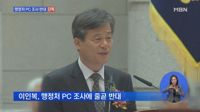 [단독] 이인복, 판사 PC 조사 반대…'수박 겉핥기' 왜?