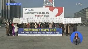 방탄소년단도 춘 '이매방 춤'…저작권 갑론을박