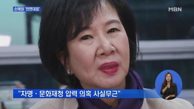 """""""김정숙 여사, 입당날 알고 전화와""""…손혜원 유튜브에 반격"""