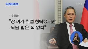 우윤근 주 러시아 대사, ...