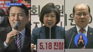 국회 윤리특위 오늘 간사회동…'5.18 망언' 등 징계 논...