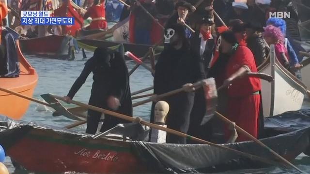 [굿모닝월드 1]지상 최대 가면무도회