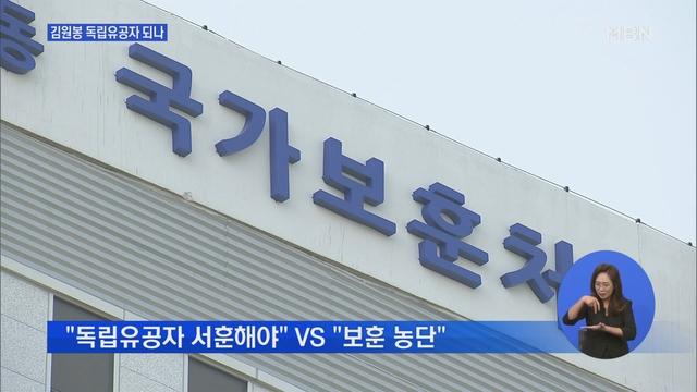 월북한 독립운동가 김원봉, 국가유공자 지정 논란