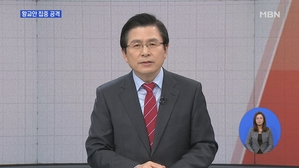 '박근혜 탄핵' 놓고 황교...