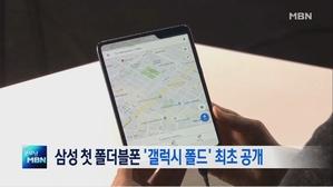 삼성 첫 폴더블폰 '갤럭시...