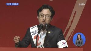 김준교, 막말 사과에도 논란 확산…한국당 내부에서도 비판