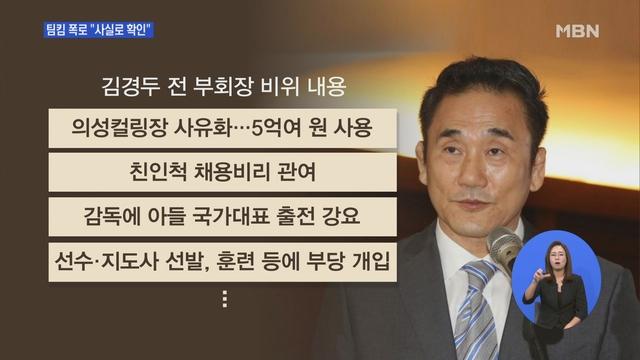 사실로 드러난 팀킴의 폭로…'김경두 일가' 경찰 수사