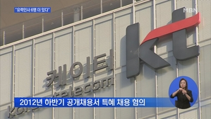 'KT 특혜채용 의혹' 유력인사 6명 추가 정황 포착