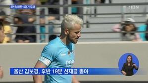 '3연속 매진' 대구FC…5경기 무패행진