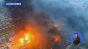 중국 장쑤성 농약공장 폭발...