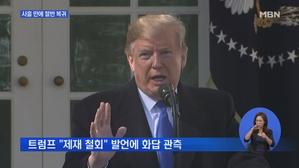 북, 연락사무소 사흘 만에 복귀…트럼프에 화답?