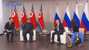 김정은-푸틴 첫 만남…'지각 겨루기' 승자는