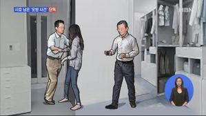 [단독] 김학의 '별장 옷방 성폭행' 공소시효 남아…재조사 임박