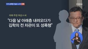 [단독] 김학의 2차 성폭행 진술했지만…고의 누락했나