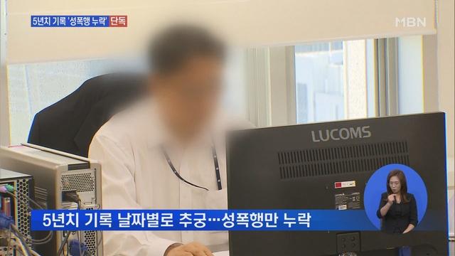 [단독] 김학의 피해여성 5년치 진료기록 중 성폭행만 누락
