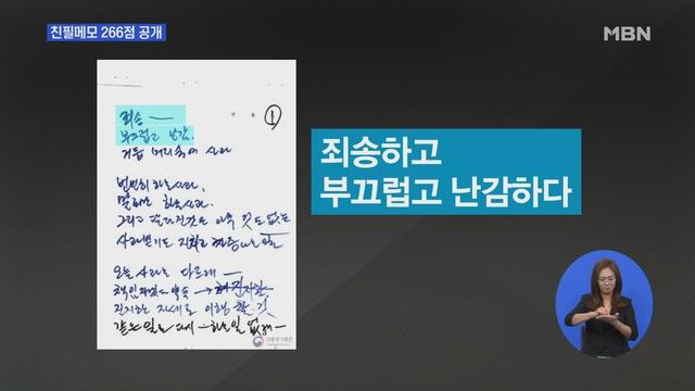 """""""죄송하고 부끄럽다""""…고 노무현 전 대통령 `친필 메모` 공개"""