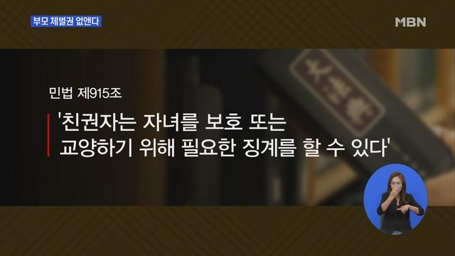 """""""부모라도 자녀 체벌 못한다""""…민법 '친권자 징계권' 손질"""
