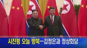 6월 20일 굿모닝 MBN 주요뉴스