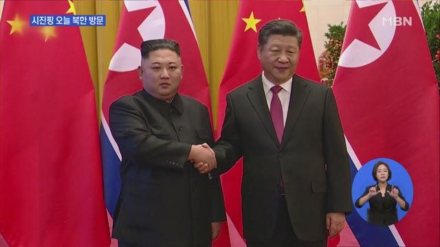 시진핑, 오늘 북한 국빈방문…김정은과 북핵문제 등 논의
